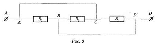 Схема с 3 резисторами